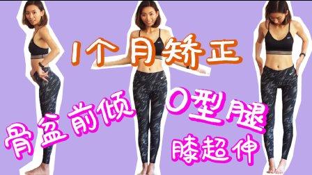 一个月矫正O型腿,骨盆前倾,改善腿型增高