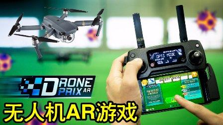 【无人机AR游戏】大疆御 DronePrix AR 教程,最后差点炸机!