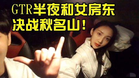 GTR半夜和女房东决战秋名山~!(1)