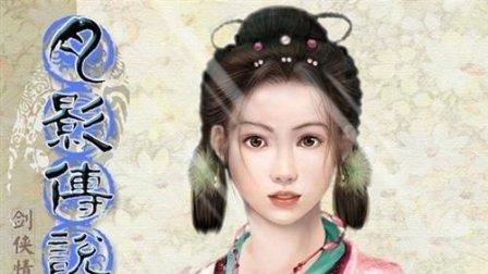 【叶有游戏】《月影传说》第02集 樱花谷的紫轩姑娘