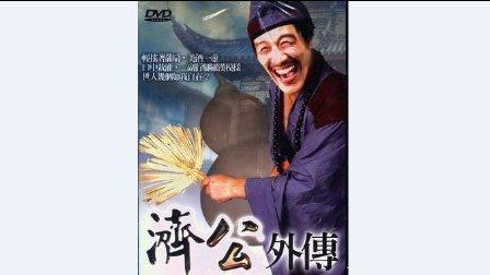 85版电视剧 济公 10-12合集 字幕版 完结