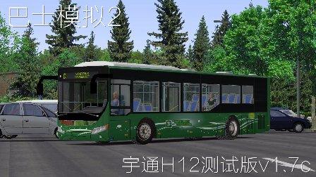 『干部来袭』OMSI2 宇通H12v1.7c 新增兔耳后视镜 报站器 真实睿控系统 巴士模拟2