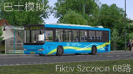 『干部来袭』OMSI2 福州闽运公交涂装 海格KLQ6129GAHEVE4B Fiktiv Szczecin 68路 巴士模拟2