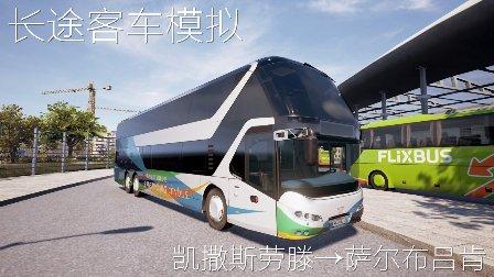 『干部来袭』Fernbus Simulator 沈阳公交涂装 我的沈阳温馨公交 尼奥普兰Skyliner 巴士模拟2