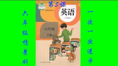 六年级下册英语情景剧 第五课