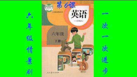 六年级下册英语情景剧 第六课