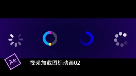 【AE教程】视频加载图标动画的制作二.mp4
