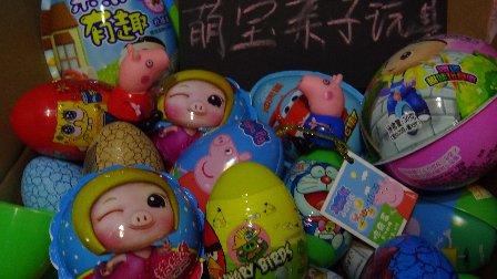奇趣蛋玩具视频 健达奇趣蛋 海绵球奇趣蛋 猪猪侠奇趣蛋