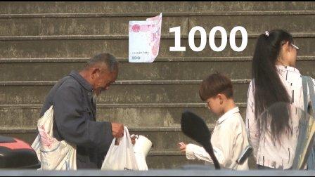 感人!小男孩花费千元回赠流浪汉!