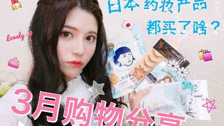 葉SuJi♡2017.3月购物分享
