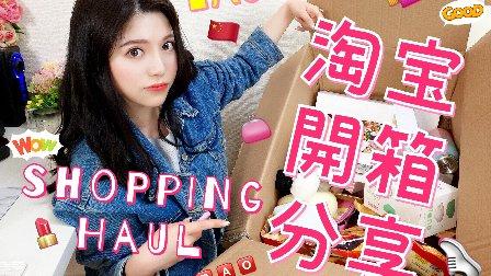 葉SuJi♡淘宝购物开箱分享