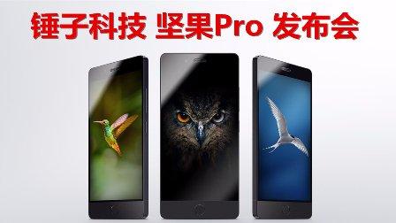 【一刀未剪完整版】2017锤子科技坚果Pro手机发布会!罗永浩激动到崩溃