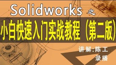 看完这视频教程,solidworks就会用了!