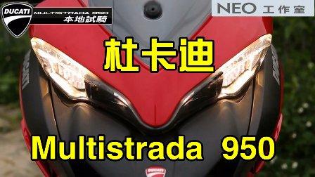 【NEO机车试驾】杜卡迪多功能车 Ducati Multistrada 950