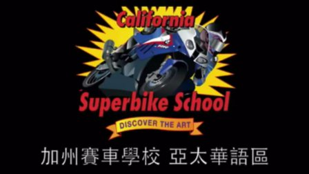 【NEO机车培训】弯道圣经白胡子老头来啦,加州赛车学校北京站