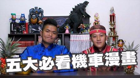【NEO机车推荐】五大必看机车漫画!