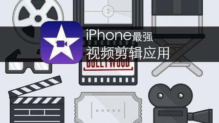 零基础使用手机做大片,iPhone上最好用的视频处理应用iMovie