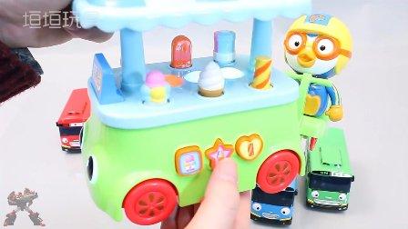 波鲁鲁冰淇淋车 小巴士泰路 可爱玩具 人气玩具 宝宝玩具 声效玩具 冰淇淋冰箱 厨房玩具 冰淇淋制作 一起动手做 一起玩 § 垣垣玩具 §