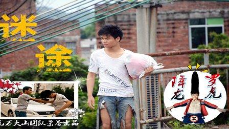 广西励志微电影迷途之《乞丐与狂妄之路》