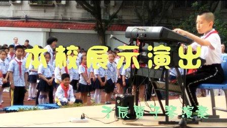 电子琴演奏 学校展示演出(17051501)