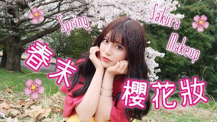 葉SuJi♡春末🌸Sakura樱花妆