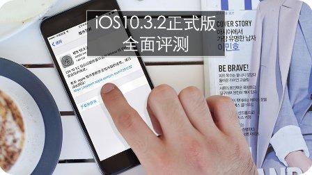 iOS10.3.2正式版全面评测,真的流畅很多了么?