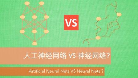 科普: 人工神经网络 VS 生物神经网络