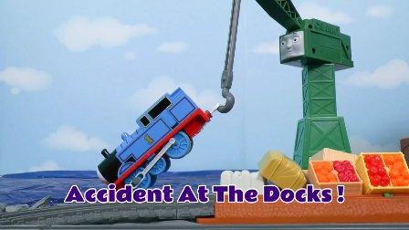 托马斯小火车 托马斯在码头发生事故啦