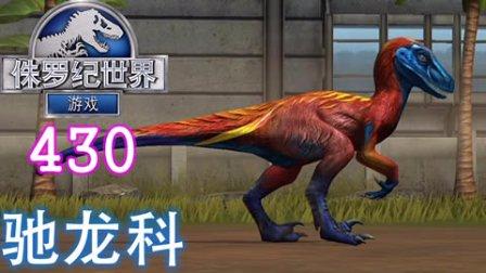 侏罗纪世界游戏第430期 迅猛龙,犹他盗龙,火盗龙(驰龙科)★恐龙公园玩具★星仔和亮哥