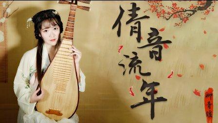 琵琶 《倩音流年》(慕寒&双笙) 柳青瑶