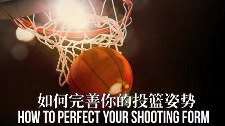 投篮三部曲第一部 如何完善投篮姿势