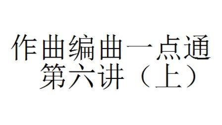 作曲编曲一点通(6)上集 ——终止式