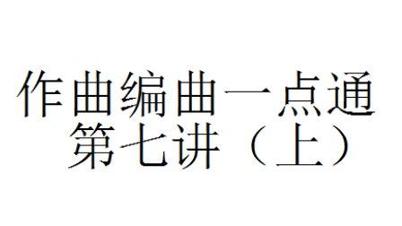 作曲编曲一点通(7)上 ——架子鼓配器法