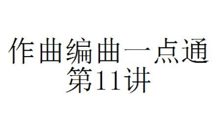 作曲编曲一点通(11)——编曲配器之渐入佳境