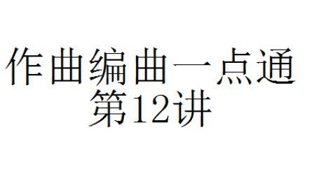 作曲编曲一点通(12)——编曲配器之音区分布上密下疏