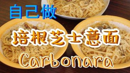 【培根芝士意面】❤ciao美食❤第13期