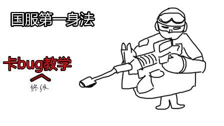 国服第一身法,卡bug终极教学!