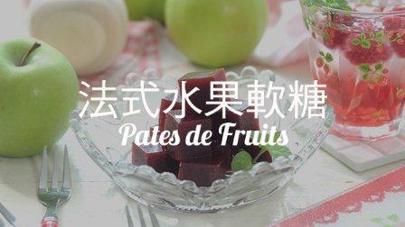 法式水果軟糖 ~ 不使用果膠粉