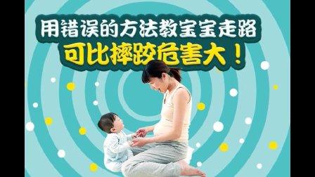 用错误的方法教宝宝走路, 可比摔跤危害大!