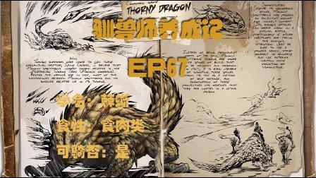 【星制造】《方舟:生存进化》 驯兽师养成记67 棘蜥