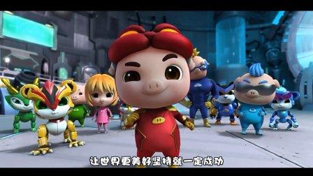 猪猪侠之超星萌宠主题曲mv