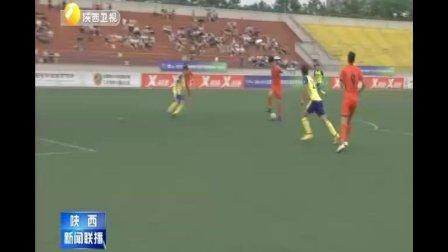 中国大学生校园足球联赛西安开幕
