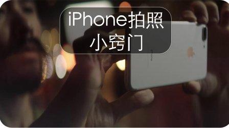 官方教你,使用iPhone拍照的窍门