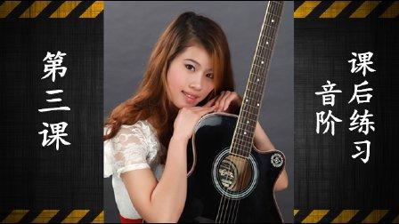 【第三课】吉他C大调音阶入门(课后练习)