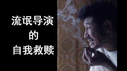 神经吐槽16: 流氓导演的自我救赎