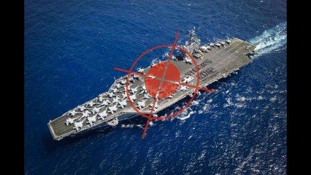 解放军两周都炸不沉一艘美国航母? 咱少将霸气回应: 其实都是靶子