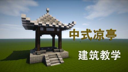 中式凉亭教学-中式建筑