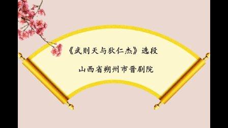 晋剧《武则天与狄仁杰》选段  张晓玲