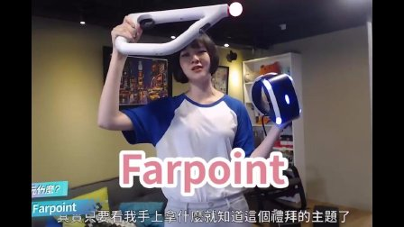 [PSVR] 蜘蛛别过来! 『Farpoint』带给你超实感射击体验!