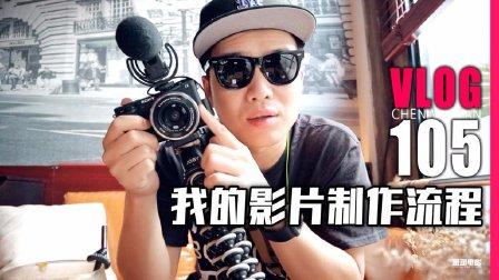 我的Vlog影片视频拍摄制作流程大公开